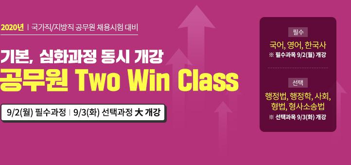 2020 대비 공무원 Two Win Class