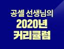 2020 커리큘럼