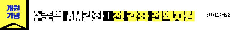 수준별 AM강좌 0원!