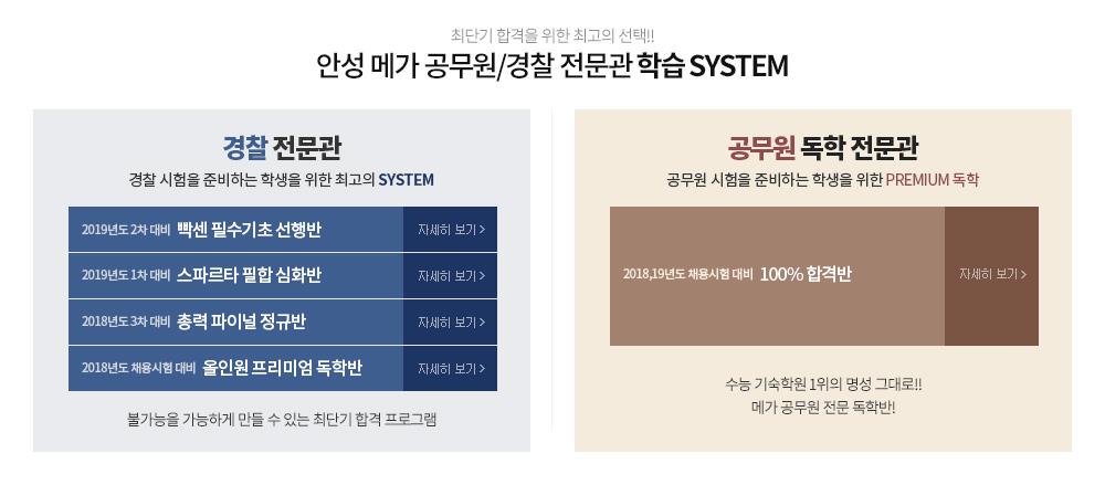 안성메가공문원/경찰전문관 학습SYSTEM