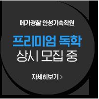 안성기숙학원 3월 대개강 모집중