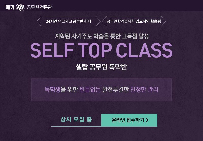 계획된 자기주도 학습을 통한 고득점 달성! SELF TOP CLASS