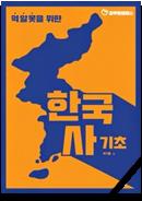 박기훈 교재