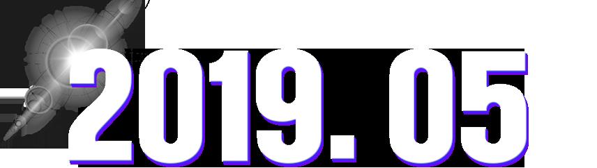 2019년 5월