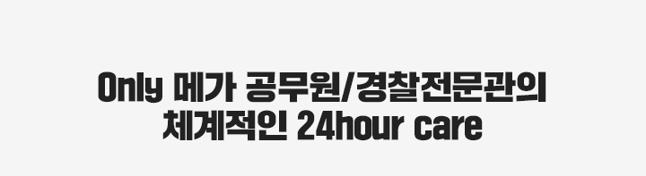 Only 메가 안성기숙 경찰전문관의 체계적인 24hour care