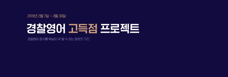 수능/평가원 연계 경찰영어