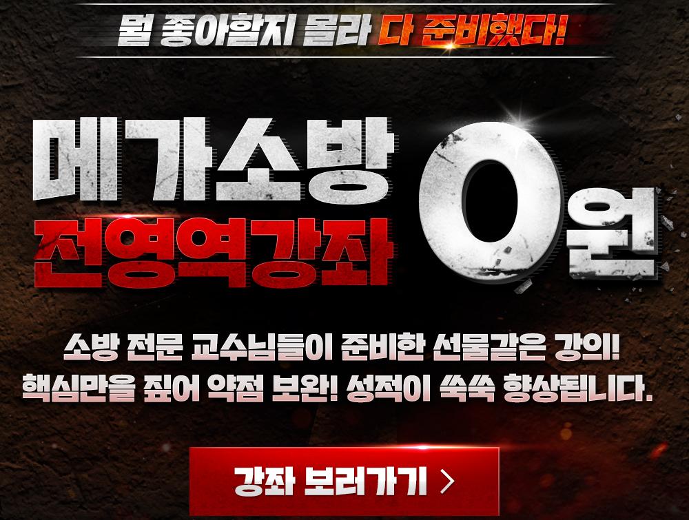 메가소방 전영역 강좌 0원. 무료특강