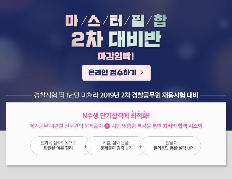 마스터필합 2차 대비반 1월2일수요일 대개강!