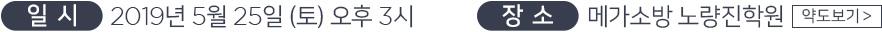 일시:19년 4월 27일 토요일 오후3시. 장소:메가소방 노량진학원