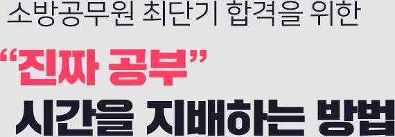 소방공무원 최단기 합격을 위한 진짜 공부 시간을 지배하는 방법. with 곽동진 선생님