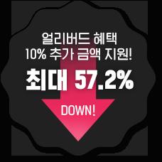 최대 57.2% 할인
