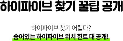 하이파이브 찾기 꿀팁 공개