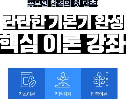 탄탄한 기본기 완성 핵심 이론 강좌