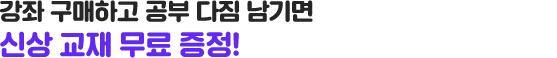 이벤트2. 기본이론 강좌 or 쌤패스 구매 후 다짐 글 남기면 신상 교재 무료 증정!