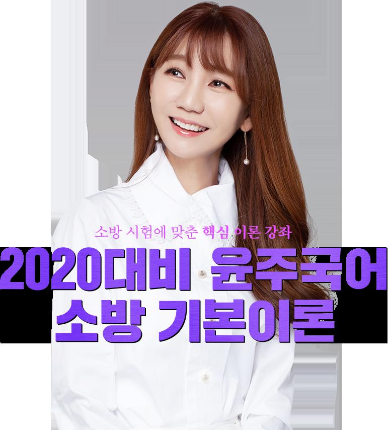 2020대비 윤주국어 소방 기본이론