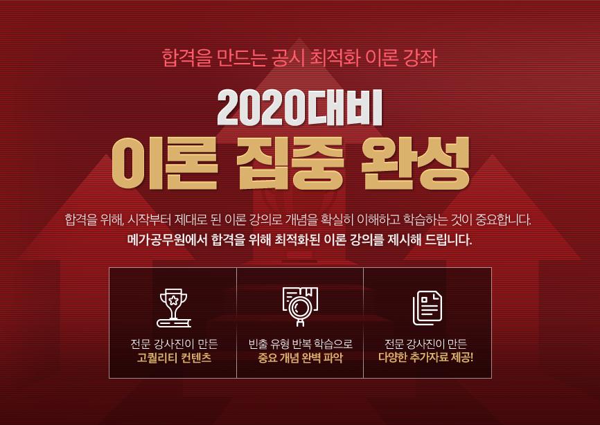 2020 대비 입문/기본이론 과정