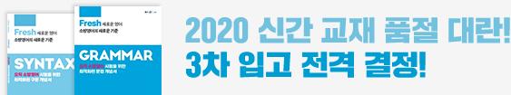 2020 신간 교재 품절 대란! 3차 입고 전격 결정!
