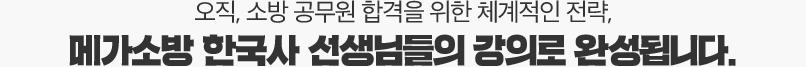 메가소방 한국사 선생님들의 강의로 완성됩니다.
