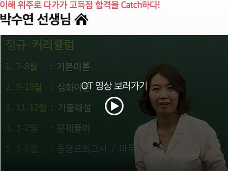 박수연 선생님