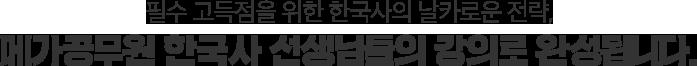 메가공무원 한국사 선생님들의 강의로 완성됩니다.