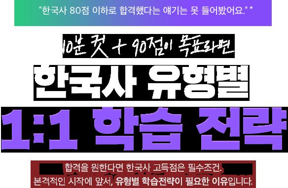 한국사 유형별 1:1 학습 전략