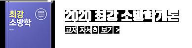 2020 최강 소방학개론