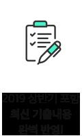 최신 기출내용 완벽 반영!