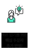 핵심 두문자 추가 반영!