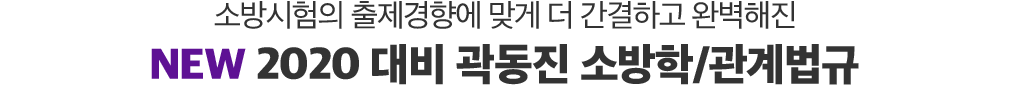 NEW 2020 대비 곽동진 소방학개론/소방관계법규