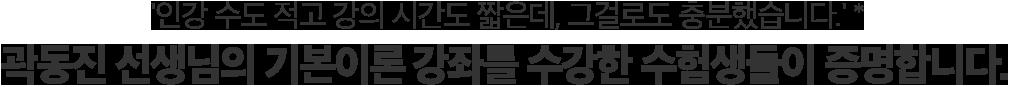 곽동진 선생님의 기본이론 강좌를 수강한 수험생들이 증명합니다.