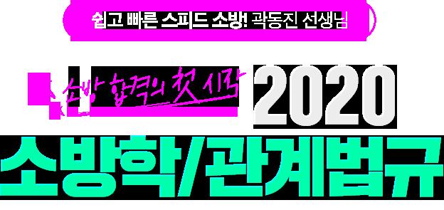 곽동진의 소방 기본이론