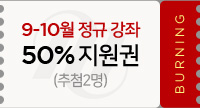 7~8월 정규 강좌 50% 지원권 2명