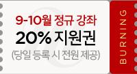 7~8월 정규 강좌 20% 지원권 당일 등록시 전원 제공