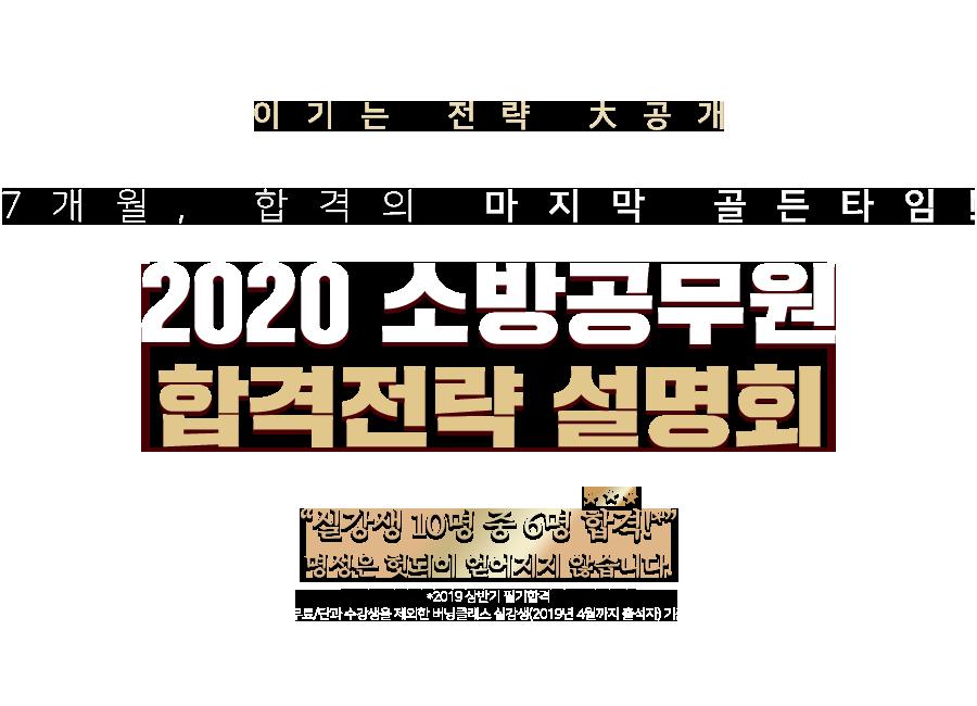 2020 메가소방 합격전략 설명회
