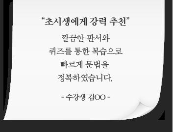 수강생 후기