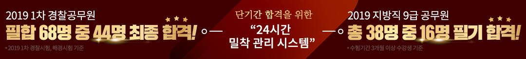 2019 지방직 9급 공무원 38명중 16명 필기합격!