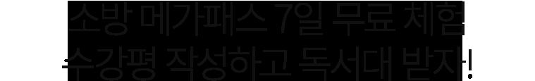 소방 메가패스 7일 무료 체험 수강평 작성하고 독서대 받자!