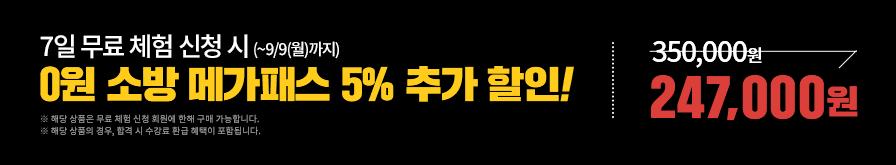 7일 무료체험 신청시 소방메가패스 5% 추가할인! 247000원