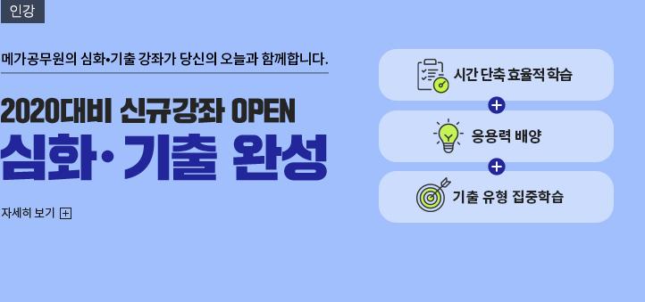 2020 심화ㆍ기출 완성
