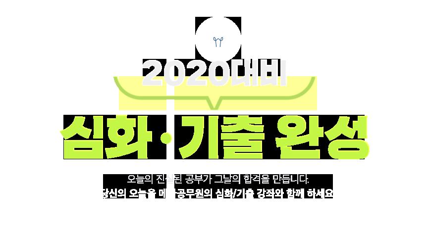 2020대비 심화, 기출 완성