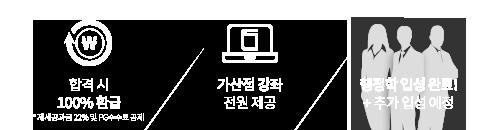 공무원 메가패스