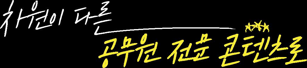 차원이 다른 소방 전문 콘텐츠!