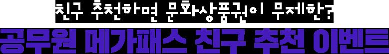 공무원 메가패스 친구추천 이벤트