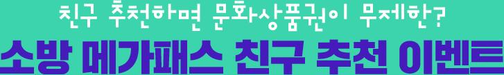 소방 메가패스 친구추천 이벤트