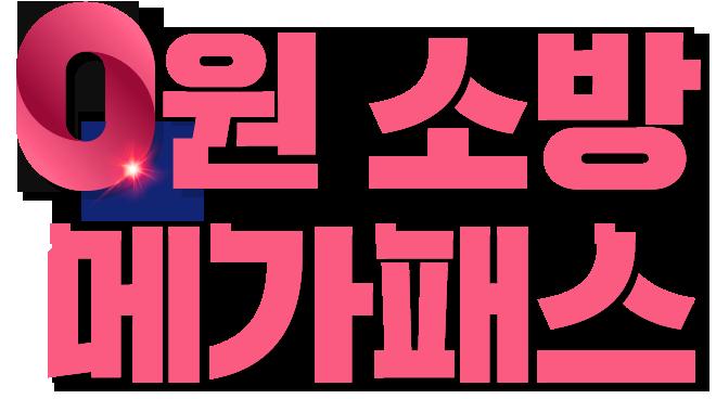 0원 소방 메가패스