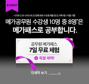 패스 7일 무료 체험