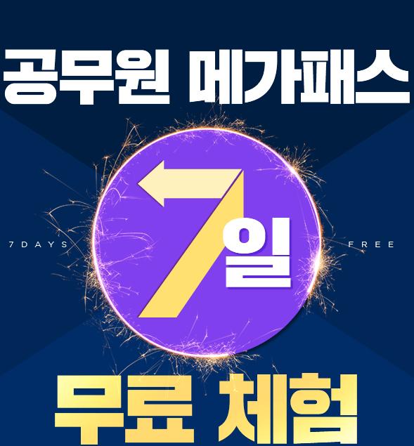 공무원 메가패스 7일 무료체험