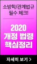 소방학/관계법규 필수체크! 2020 개정 변경 핵심정리
