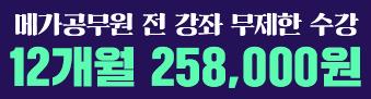 12개월 258000원