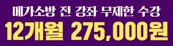 12개월 275000원
